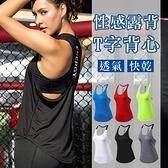 性感露背運動T字背心 寬鬆透氣速乾排汗背心罩衫 7色 S-2XL碼【PS61152】