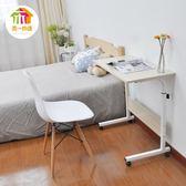 可移動簡易升降筆記本電腦桌床上書桌置地用移動懶人桌床邊電腦桌zg【全館滿一元八五折】