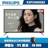 ★送電暖器★PHILIPS飛利浦 43吋4K UHD連網液晶+視訊盒43PUH6082