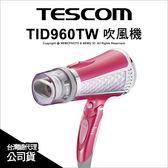 【粉色】TESCOM TID960TW TID960 負離子吹風機 公司貨 ★刷卡免運★ 雙氣流風罩 超速乾 薪創