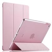 蘋果2019新款ipadmini5保護套ipadmini2硅膠軟殼超薄休眠迷你1/3皮套『小淇嚴選』