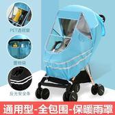 嬰兒雨罩通用型配件防風防雨保暖冬天寶寶擋風罩車雨衣 千千女鞋YXS