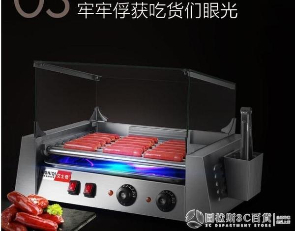 艾士奇烤腸機商用烤香腸機家用迷你小型熱狗機全自動烤火腿腸機器   (圖拉斯)