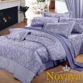 【Novaya‧諾曼亞】《圓舞曲》精品緹花貢緞精梳棉特大雙人七件式床罩組(紫)