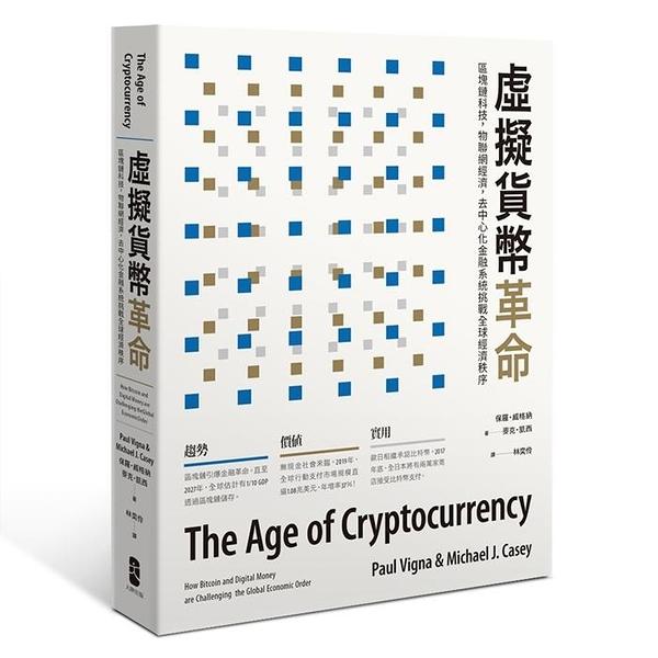(二手書)虛擬貨幣革命:區塊鏈科技,物聯網經濟,去中心化金融系統挑戰全球經濟秩序(二版)