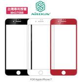 NILLKIN Apple iPhone 7 / 8 4.7吋 3D CP+ MAX 滿版防爆鋼化玻璃貼 3D滿版 9H