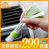 ✤宜家✤雙頭車用空調出風口百葉窗清潔刷 儀表除塵刷 空調刷 鍵盤刷