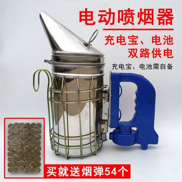 噴煙壺 加厚不銹鋼噴煙器 養蜂 專用電動蜜蜂熏煙器養蜂工具全套送煙霧彈 米家
