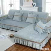 沙發墊 毛絨套冬季家用歐式防滑布藝坐墊子法蘭絨通用套罩 nm9770【甜心小妮童裝】