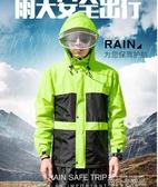 雨衣雨褲套裝男女加厚防水電瓶摩托車分體成人騎行徒步防暴雨雨衣 依凡卡時尚