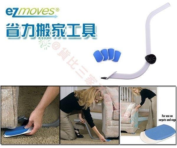 EZMOVES 家具移動器/家具搬運/省力搬家工具/搬家器/搬家墊/打掃神器/多用途/搬家帶