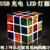 魔方裕鑫智勝3階爵跡魔方 夜光三階魔方電子發光Led燈可充電 玩具 摩可美家