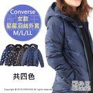 【配件王】現貨 日本 Converse 女款 星星 羽絨 外套 夾克 保暖 藍色 黑色 M/L/LL