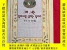 二手書博民逛書店韓語原版書罕見詳見書影Y280648 ISBN:9788979930122 出版1994