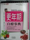 【書寶二手書T4/保健_HMG】更年期自療事典_劉桂蘭