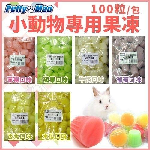 『寵喵樂旗艦店』Petty Man《小動物專用果凍》100粒 多種口味任選