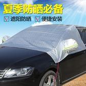 汽車遮陽罩半罩車衣鋁膜遮陽簾防曬隔熱罩清涼罩汽車遮陽傘太陽傘