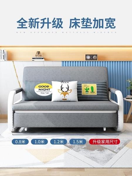 多功能可摺疊沙發床兩用經濟型可伸縮公寓單人雙人小戶型網紅款 中秋特惠