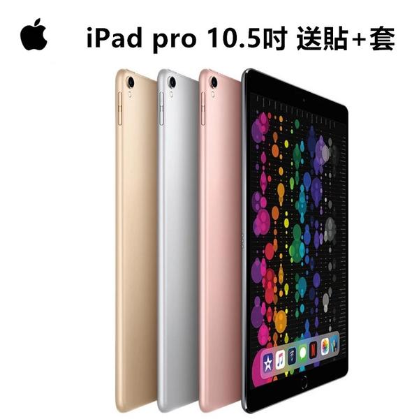 iPad Pro 10.5吋 LTE 64G 插卡版 2017 平板電腦 福利機 送玻璃貼+保護套
