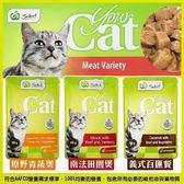 【輸入折扣碼Yahoo2019】*KING WANG*【24包】Select《你的貓Yourcat餐包-鮮肉系列》100g