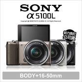 Sony A5100 16-50mm kit 單鏡組 索尼公司貨 ★贈64G+24期免運★wifi 觸控拍攝 微單眼