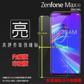 ◆亮面螢幕保護貼 ASUS 華碩 ZenFone Max (M2) ZB633KL X01AD 保護貼 軟性 高清 亮貼 亮面貼 保護膜 手機膜
