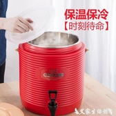 奶茶桶大容量商用奶茶桶保溫桶奶茶店不銹鋼果汁豆漿飲料桶開水桶涼茶桶 艾家 LX