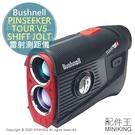 日本代購 Bushnell PINSEEKER TOUR V5 SHIFT JOLT 雷射測距儀 高爾夫 1300碼