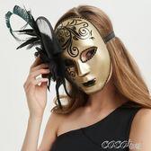 面具 新款萬圣節面具女化妝舞會成人全臉性感威尼斯金色羽毛蕾絲假面 coco衣巷