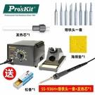 寶工電烙鐵維修焊接936H工業級焊臺套裝 內熱式恒溫可調溫電洛鐵 小山好物