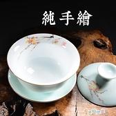 永利匯 陶瓷手繪蓋碗三才泡茶碗單個功夫敬茶杯景德鎮茶具青白瓷【全館免運】