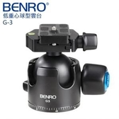 【聖影數位】Benro 百諾 G3 低重心球型雲台 360度旋轉  長焦首選 雙U型槽 載重55KG【公司貨】快板PU70
