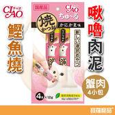 【日本】CIAO啾嚕鰹魚燒貓咪肉泥-蟹肉4p【寶羅寵品】