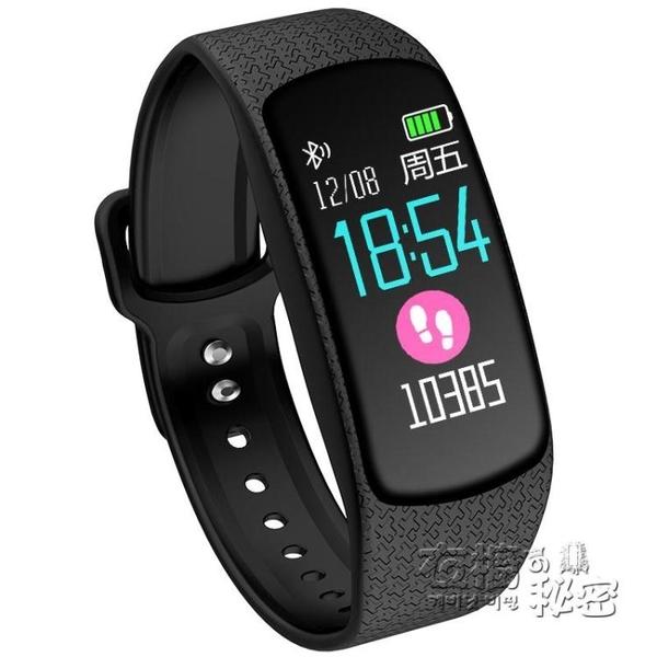 彩屏智慧手環監測量手錶蘋果vivo華為oppo通用男女情侶多功能防水跑步計步器3運動HM 衣櫥秘密