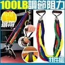 10~100磅可調式拉繩拉力器門扣拉力繩拉力帶彈力繩彈力帶阻力繩擴胸器運動另售瑜珈帶啞鈴TRX-1