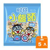 旺旺 旺仔 小饅頭 經濟包 320g (5入)/箱