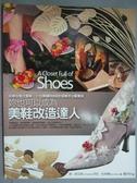 【書寶二手書T4/設計_GMO】妳也可以成為美鞋改造達人_嚴洋洋, 喬派克漢