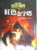 【書寶二手書T9/一般小說_IJF】埃及守護神1-紅色金字塔_沈曉鈺, 雷克萊爾頓