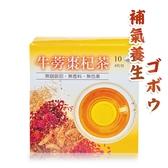 【生達-活沛】牛蒡棗杞茶*1盒(10包/盒)