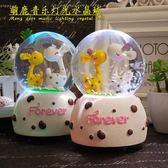 水晶球音樂盒八音盒女生兒童生日禮物