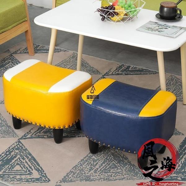 茶幾凳客廳擱腳門廳換鞋創意沙發凳矮凳皮家用進門美式腳踏小墩子 風之海