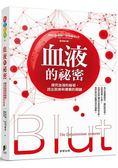 血液的祕密:探究血液祕密,找出致病和療癒的關鍵