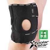 PolarStar 短式髕骨矽膠軟墊護膝【排汗快乾布料】 P14711 登山 運動 運動傷害 跑步