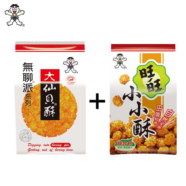 旺旺 小小酥綜合包(輕辣/香蔥雞汁)150g / 無聊派系列大仙貝酥(全素)155g 分享包 下午茶 零食 團購