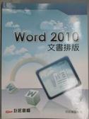 【書寶二手書T7/電腦_QIV】word2010文書排版_附光碟