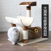 貓爬架貓隧道貓跳臺貓樹貓抓柱貓咪用品寵物玩具【繁星小鎮】