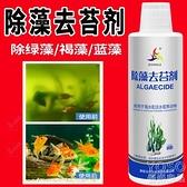 除藻劑 魚缸除藻去苔劑除綠藻克星除褐藻滅藻劑除苔劑魚缸去青苔凈除藻劑 618大促銷