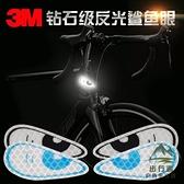 騎行貼紙反光貼自行車平衡車夜騎眼睛反光貼【步行者戶外生活館】