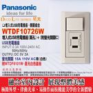 Panasonic 國際牌 星光系列 USB充電插座(2孔)+單開關組合 WTDF10726W (附星光蓋板WTDF6101W)