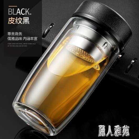 泡茶杯 雙層玻璃杯男女士水杯大容量隔熱加厚泡茶杯子 DJ4973『麗人雅苑』
